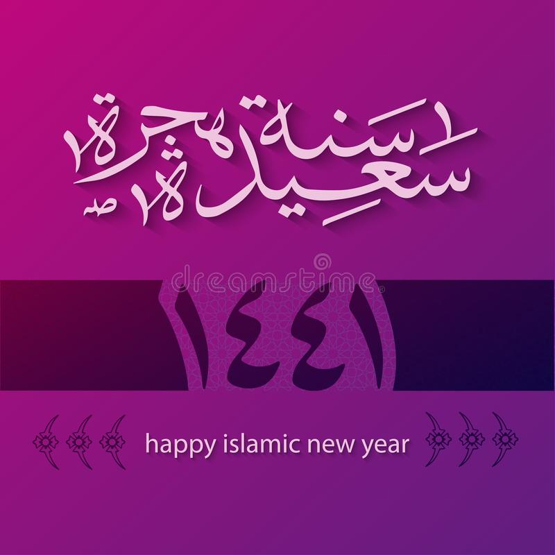 Happy New Hijra Year 1441-2020 Arabic Calligraphy vector illustration
