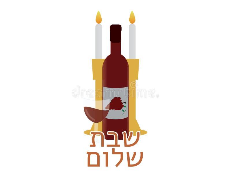 Hebrew Shabbat Shalom logo with Candles and wine. Wine bottle and glass, two Shabbat candles and Hebrew SHABBAT SHALOM text on White background royalty free illustration