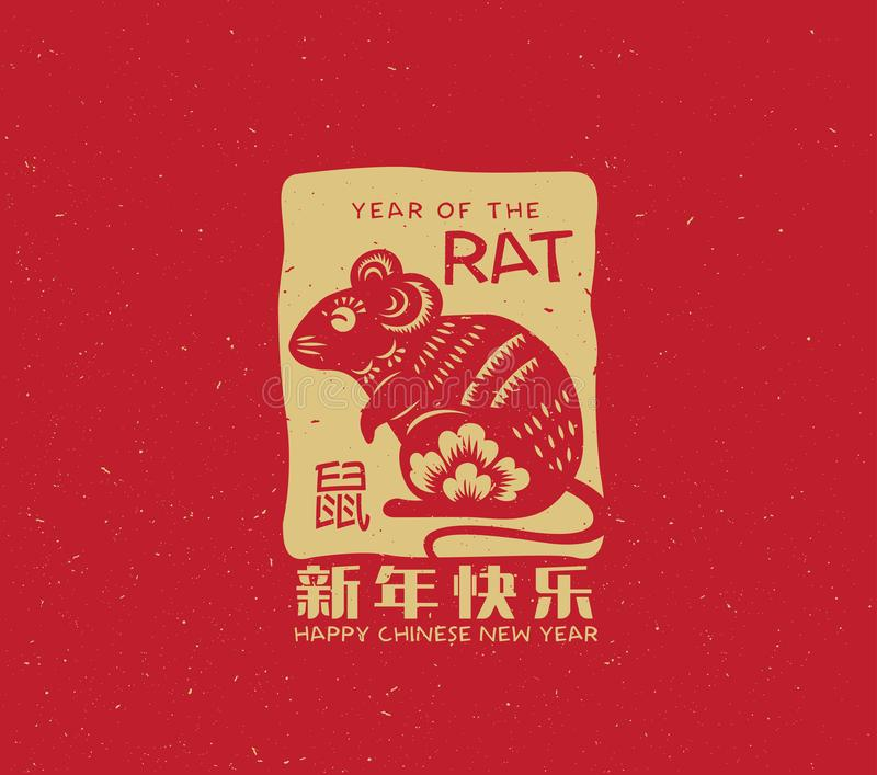 Happy Chinese New Year 2020 royalty free illustration