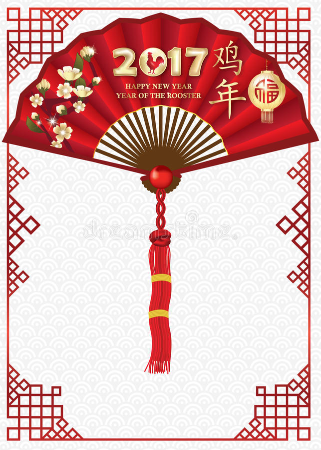 Download Printable Chinese New Year Of Rooster 2017 Background Stock Illustration - Image: 83719424