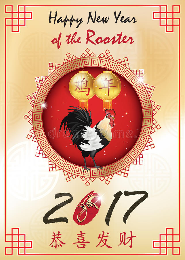 Printable chinese new year of the rooster 2017 greeting card stock download printable chinese new year of the rooster 2017 greeting card stock photo m4hsunfo