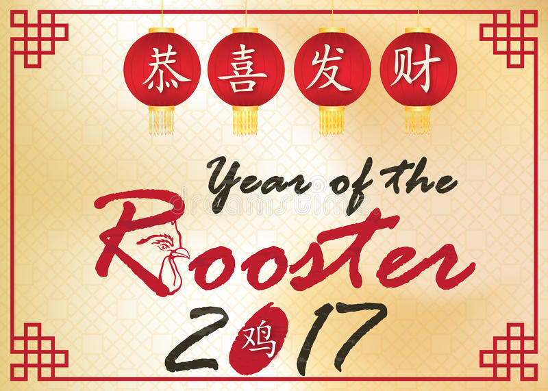 Printable chinese new year of the rooster 2017 greeting card stock download printable chinese new year of the rooster 2017 greeting card stock illustration m4hsunfo