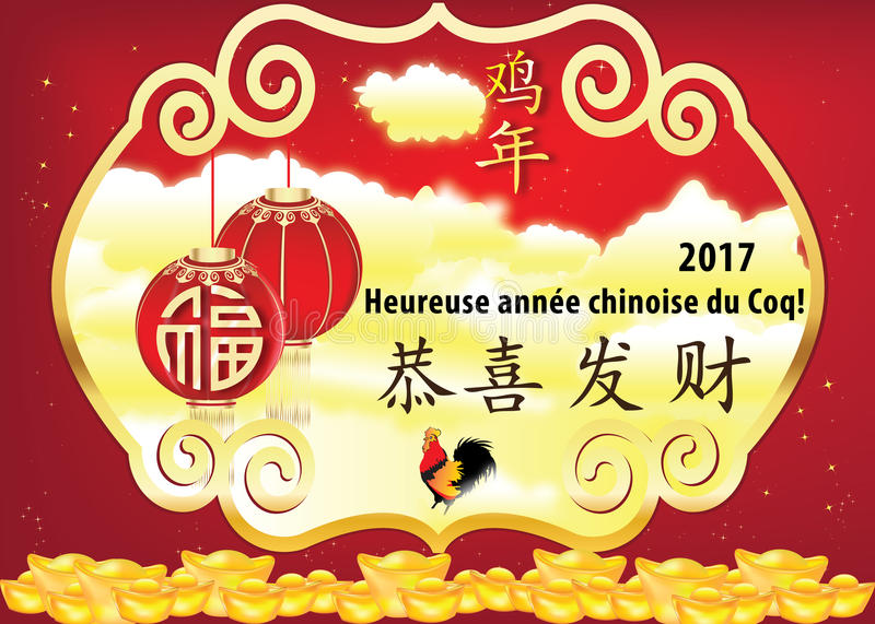 Printable french business chinese new year greeting card stock image download printable french business chinese new year greeting card stock image image of auspicious m4hsunfo