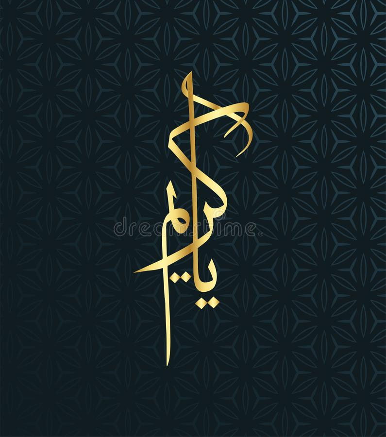 99 Names of Allah stock vector  Illustration of arabic