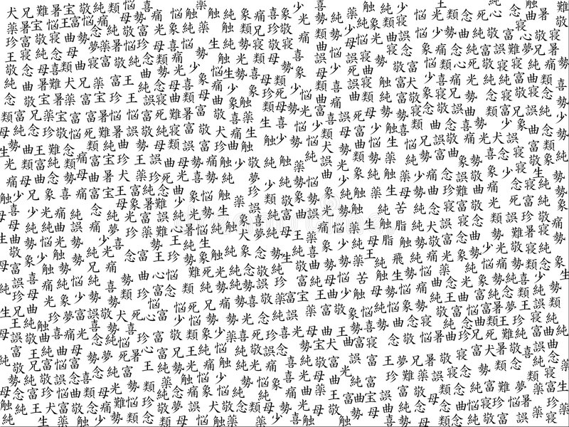 Priorità bassa cinese di calligrafia immagine stock
