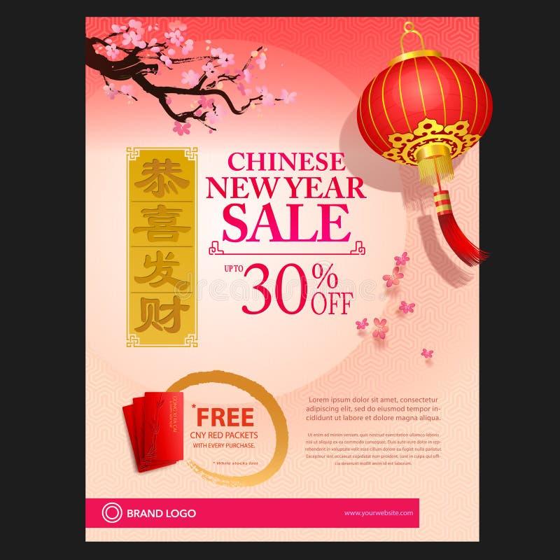 Priorità bassa cinese di nuovo anno illustrazione di stock