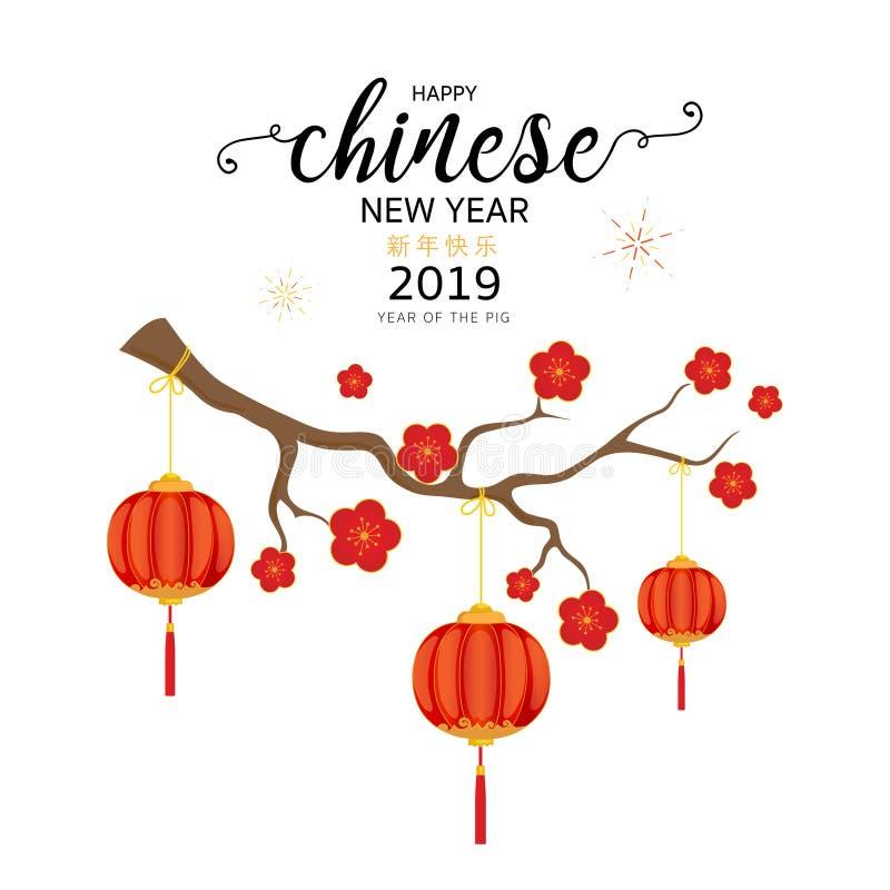 Priorità bassa cinese di nuovo anno Sakura Branches di fioritura rossa Lampade asiatiche della lanterna royalty illustrazione gratis