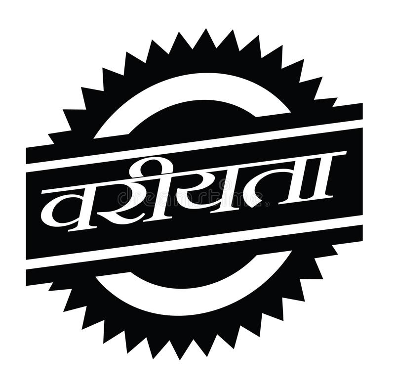Priority stamp on white. Priority black stamp in hindi language. Sign, label, sticker stock illustration
