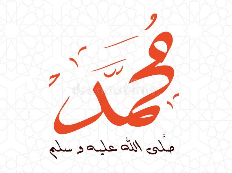 Profeten Mohammad Peace är på honom royaltyfri illustrationer