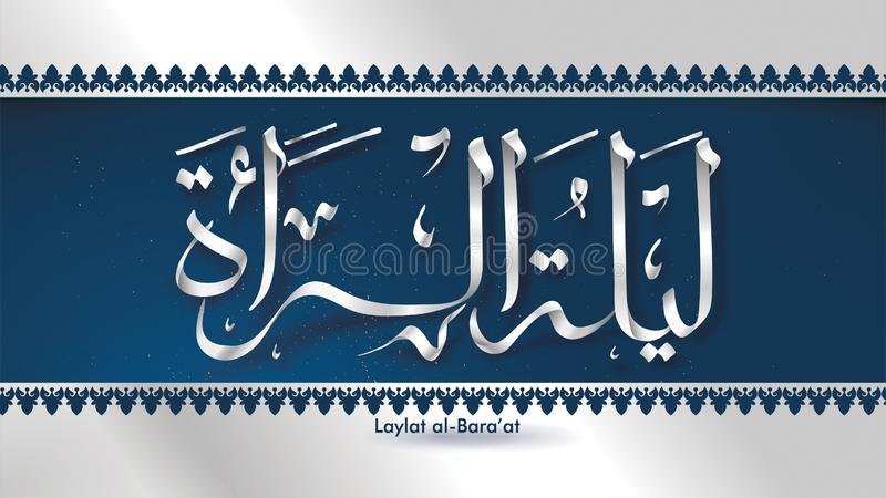 Progettazione araba del fondo della cartolina d'auguri di calligrafia di Ramadan Kareem di Al-Bara'at di Laylat Traduzione: Bar illustrazione di stock