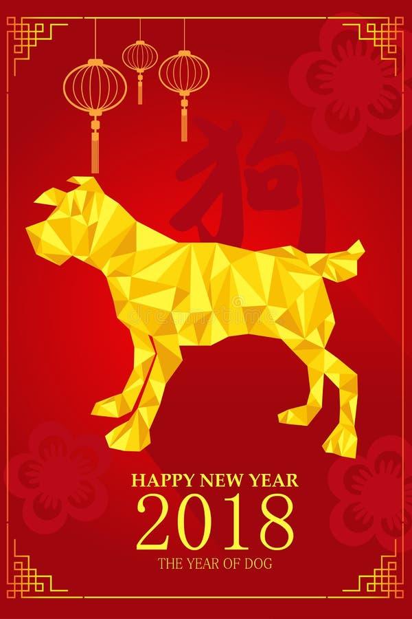 Progettazione cinese del nuovo anno per l'anno di cane royalty illustrazione gratis