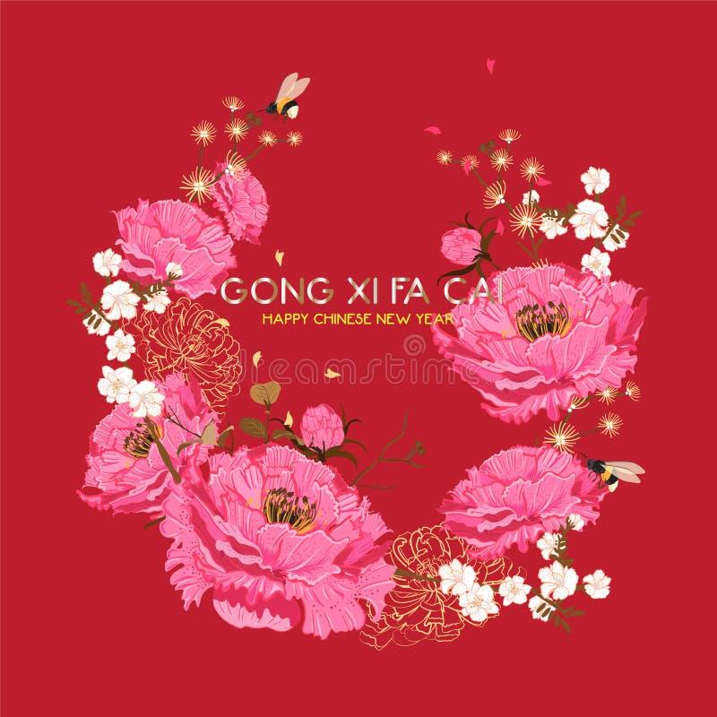 Progettazione cinese felice di vettore di saluto del nuovo anno Anno cinese, peonia orientale Sakura Blossom della fioritura Brun illustrazione vettoriale