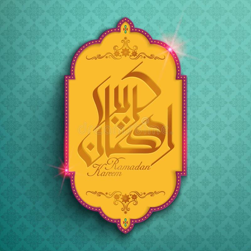 Progettazione di calligrafia di Ramadan Kareem illustrazione vettoriale