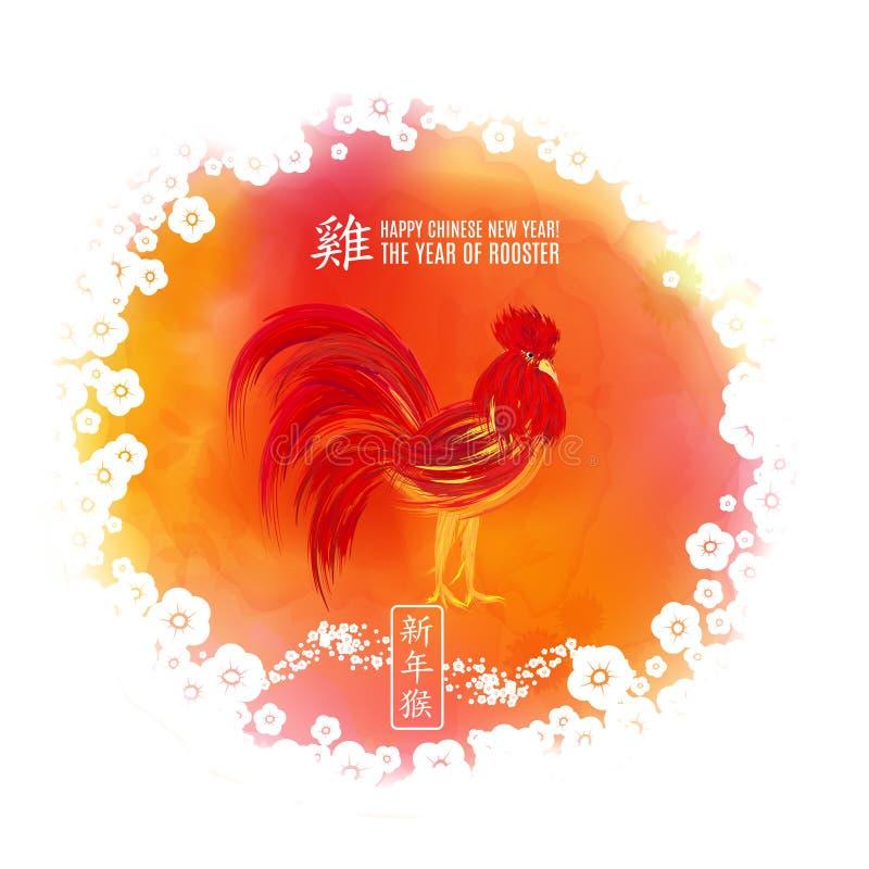 Progettazione di carta festiva di vettore del nuovo anno cinese con il gallo, un simbolo dello zodiaco di 2017 anni illustrazione vettoriale