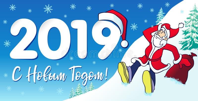 Progettazione di carta di Santa dei pantaloni a vita bassa del buon anno, festa russa illustrazione vettoriale