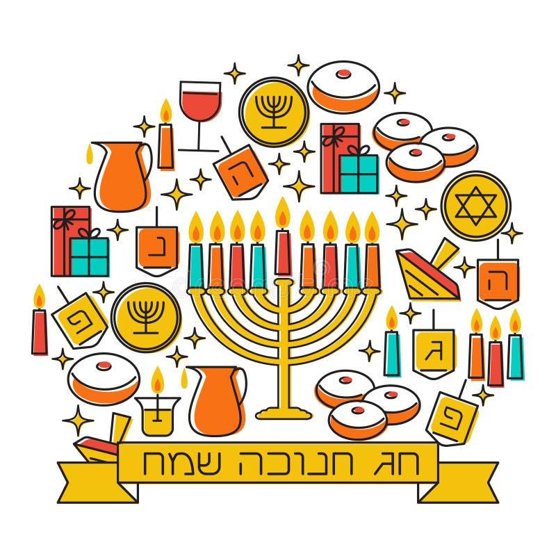 Progettazione felice della cartolina d'auguri di Chanukah Illustrazione di vettore immagini stock libere da diritti