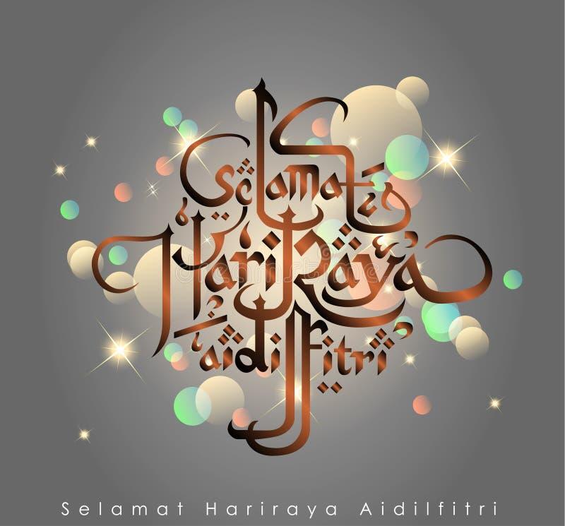 Progettazione grafica di Aidilfitri ` Di Selama t Hari Raya Aidilfitri del ` royalty illustrazione gratis