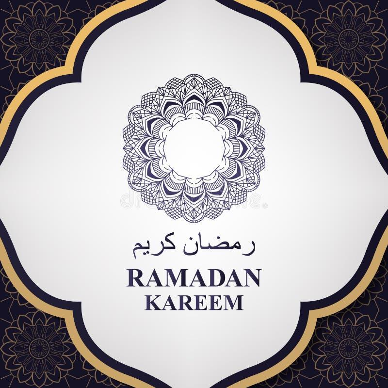 Progettazione islamica della cartolina d'auguri di Ramadan Kareem fotografia stock
