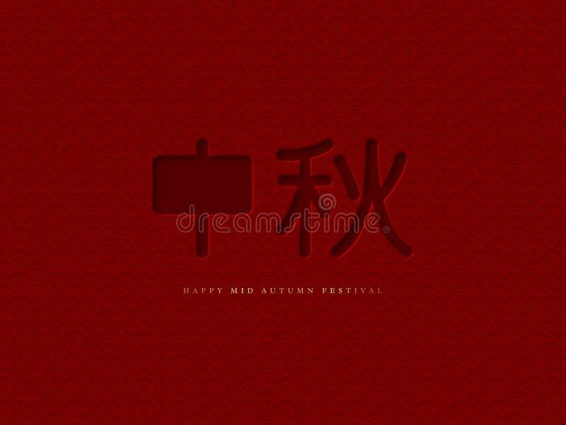 Progettazione tipografica di metà di autunno cinese la carta 3d ha tagliato il geroglifico ed il modello rosso tradizionale Calli illustrazione di stock