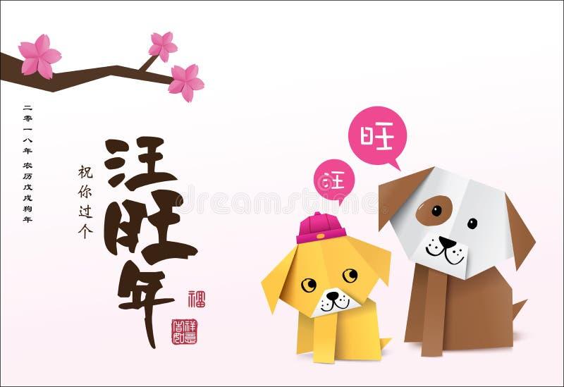 2018 progettazioni cinesi della cartolina d'auguri del nuovo anno con i cani di origami illustrazione vettoriale