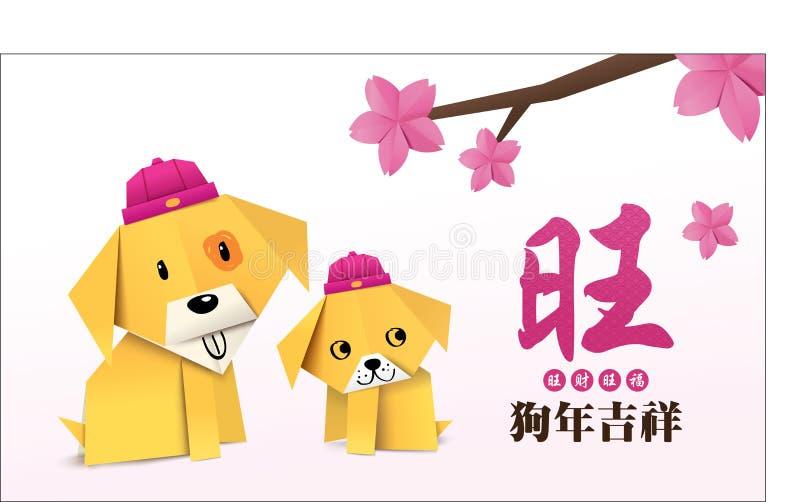 2018 progettazioni cinesi della cartolina d'auguri del nuovo anno con i cani di origami illustrazione di stock