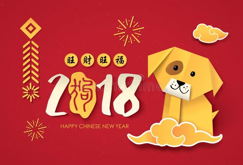 2018 progettazioni cinesi della cartolina d'auguri del nuovo anno con il cane di origami royalty illustrazione gratis
