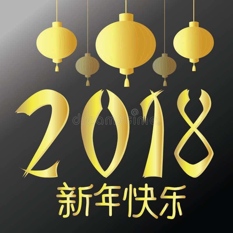 2018 progettazioni cinesi di vettore del nuovo anno illustrazione di stock