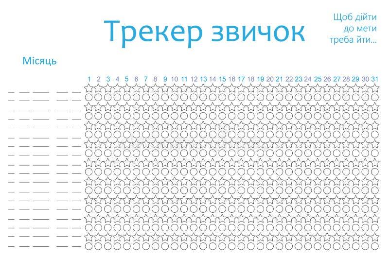 Programme mensuel de vecteur de calibre de traqueur d'habitude de planificateur illustration stock