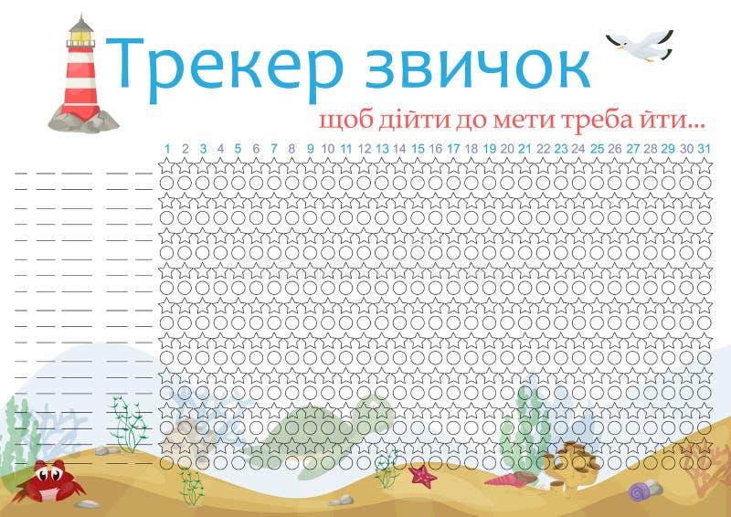 Programme mensuel de vecteur de calibre de traqueur d'habitude de planificateur illustration libre de droits
