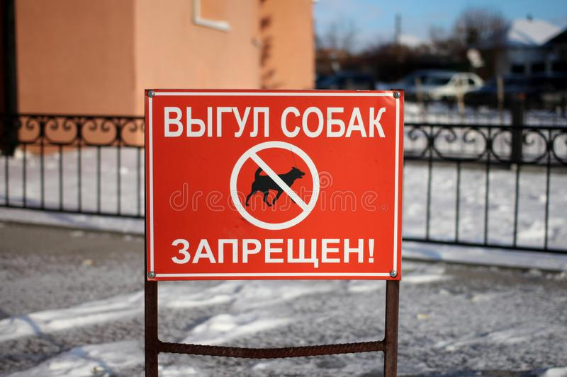 Prohibiting red sign in the yard on the lawn dog walking is prohibited in the city. Installed prohibiting red sign in the yard on the lawn dog walking is royalty free stock images