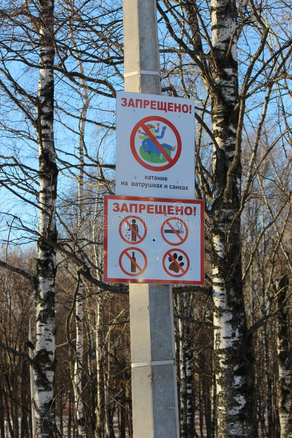 Prohibition signs in a park on a pole stock photography
