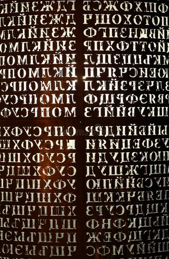 Proiettore cirillico fotografia stock libera da diritti