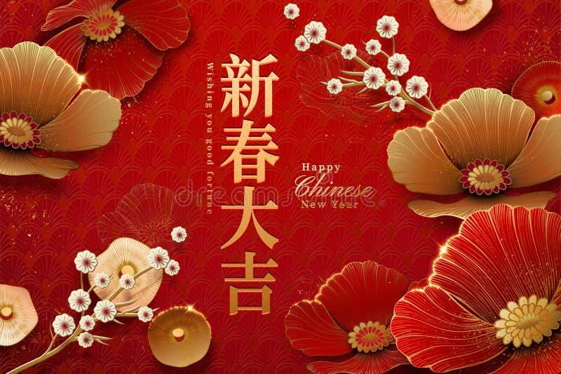 Projeto chinês do ano novo ilustração do vetor