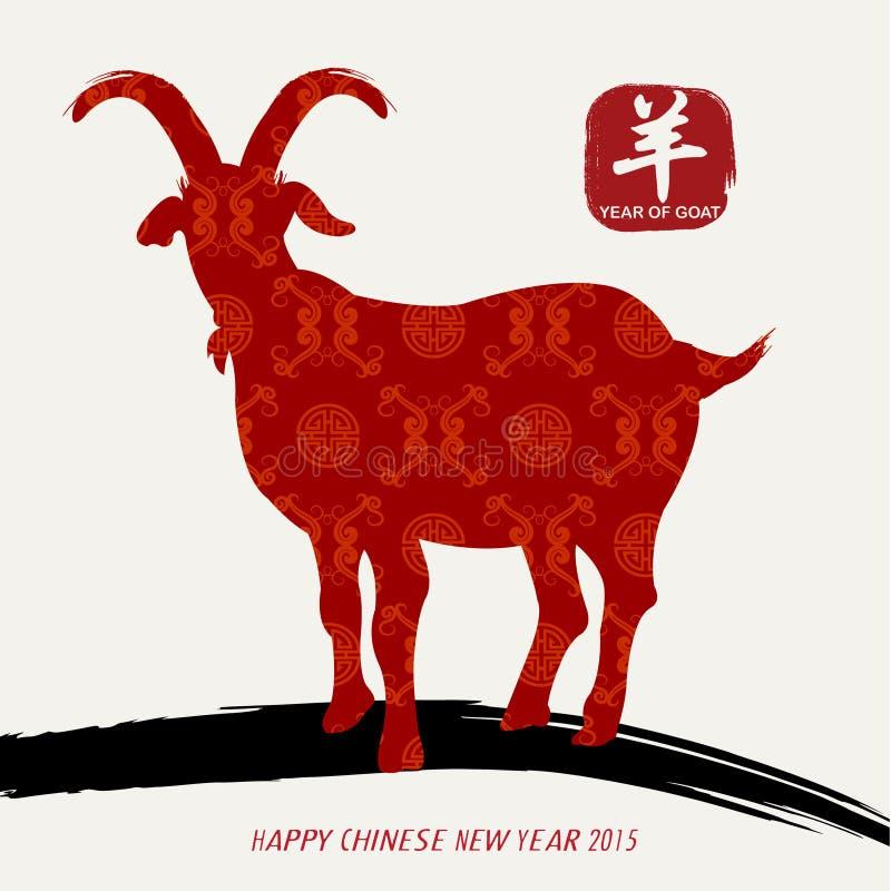 Projeto chinês oriental da cabra 2015 do ano novo ilustração royalty free