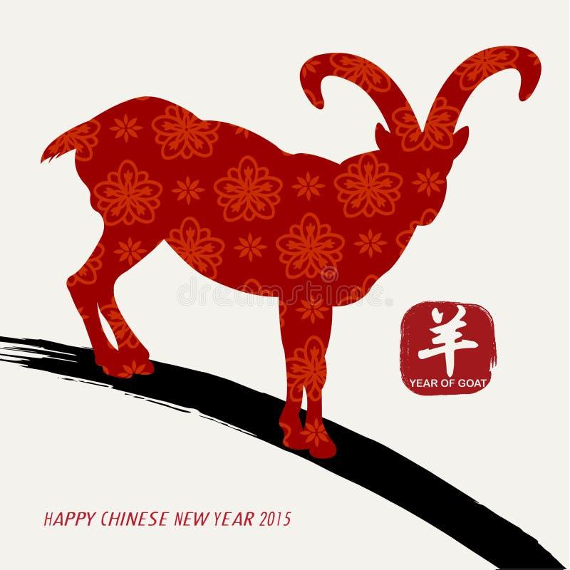 Projeto chinês oriental da cabra 2015 do ano novo ilustração stock