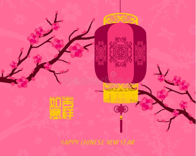 Projeto chinês oriental do vetor do ano novo ilustração royalty free