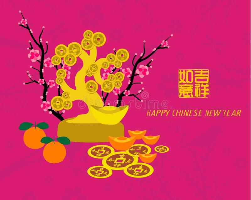 Projeto chinês oriental do vetor do ano novo ilustração do vetor