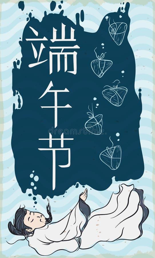Projeto comemorativo da legenda de Qu Yuan para o festival de Duanwu, ilustração do vetor ilustração do vetor