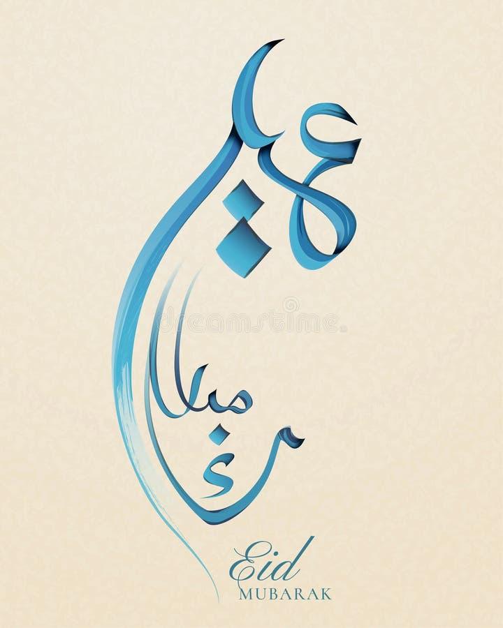 Projeto da caligrafia de Eid Mubarak ilustração do vetor