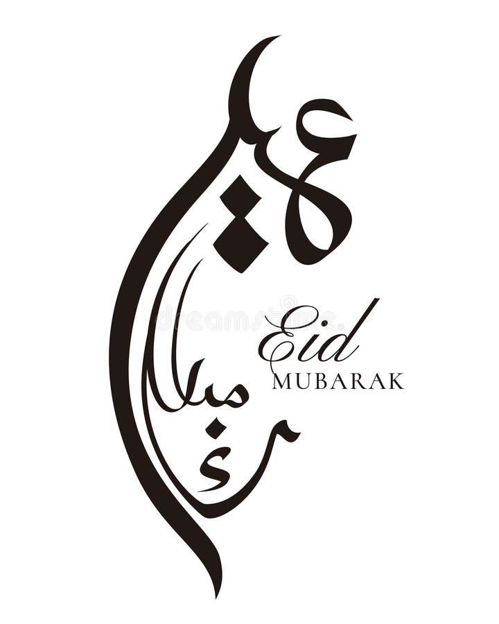 Projeto da caligrafia de Eid Mubarak ilustração royalty free