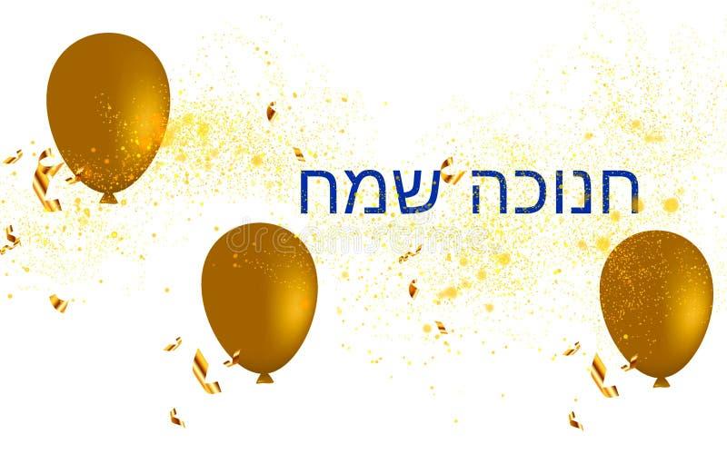 Projeto de cartão do Hanukkah ilustração do vetor