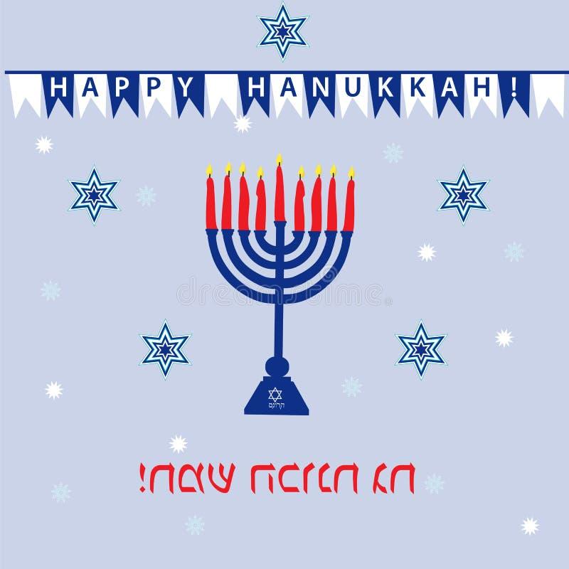 Projeto de cartão feliz do Hanukkah Inglês: Hanukkah feliz ilustração stock