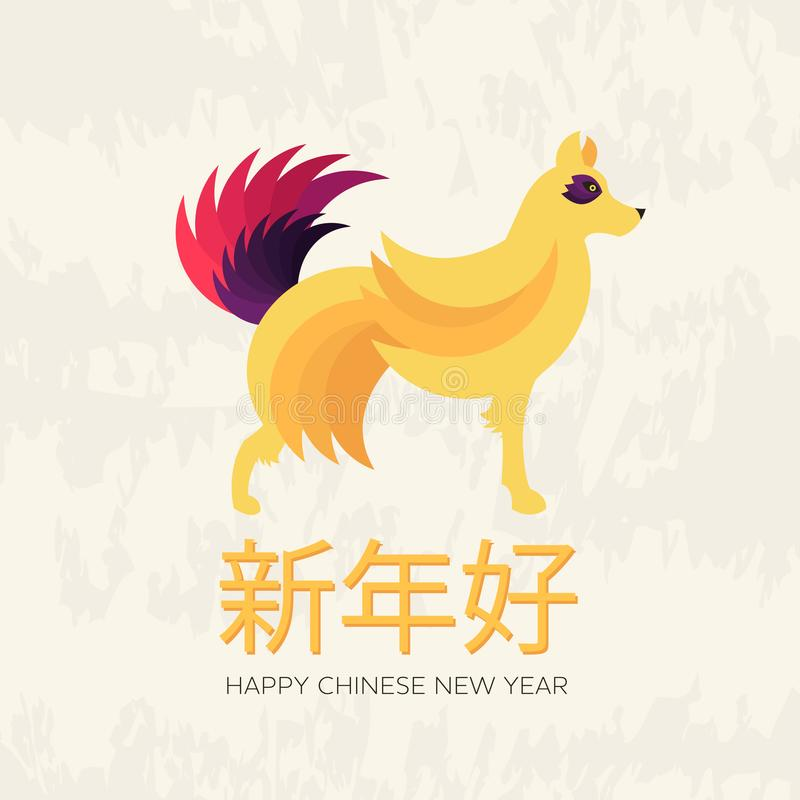 Projeto de cartão festivo chinês com cão bonito, símbolo do vetor do ano novo 2018 do zodíaco de uma tradução de 2018 anos de tex ilustração stock
