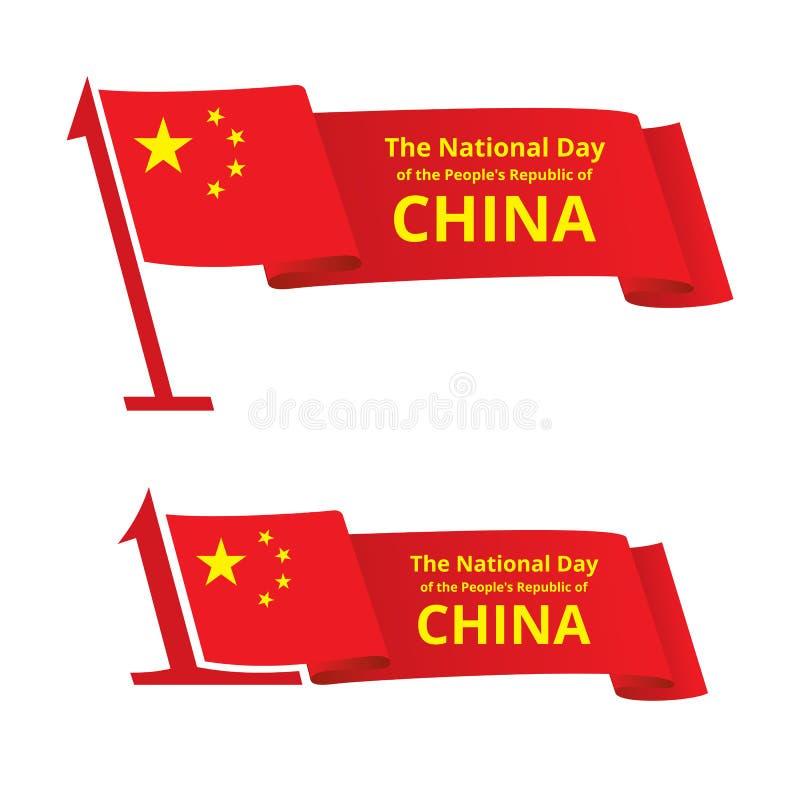 Projeto do dia nacional de China ilustração royalty free