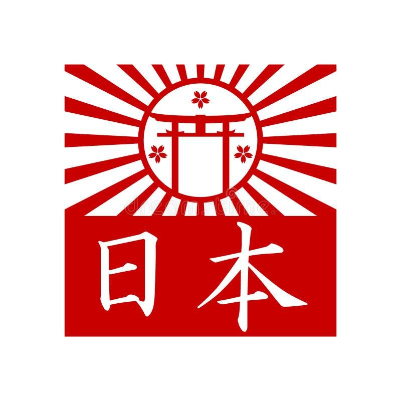 Projeto japonês da arte do vetor ilustração royalty free