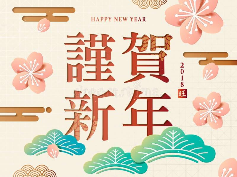 Projeto japonês do ano novo ilustração do vetor