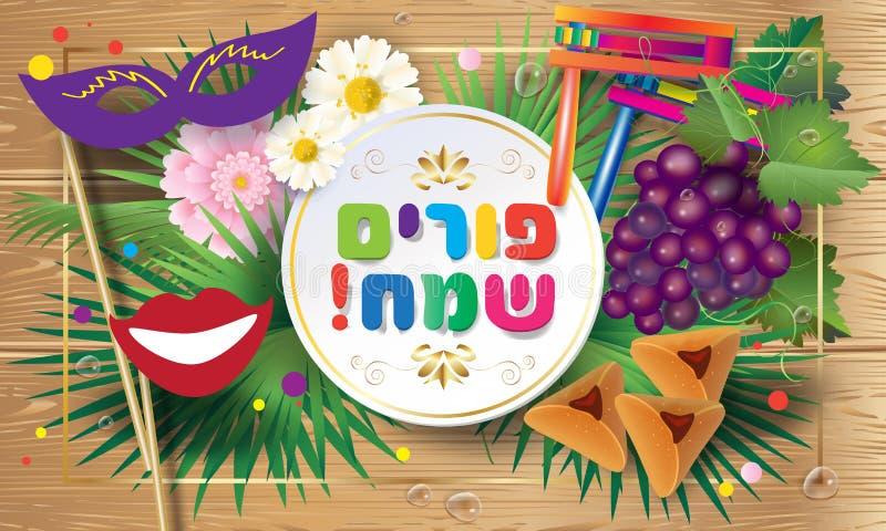 Projeto judaico do festival feliz de Purim ilustração royalty free