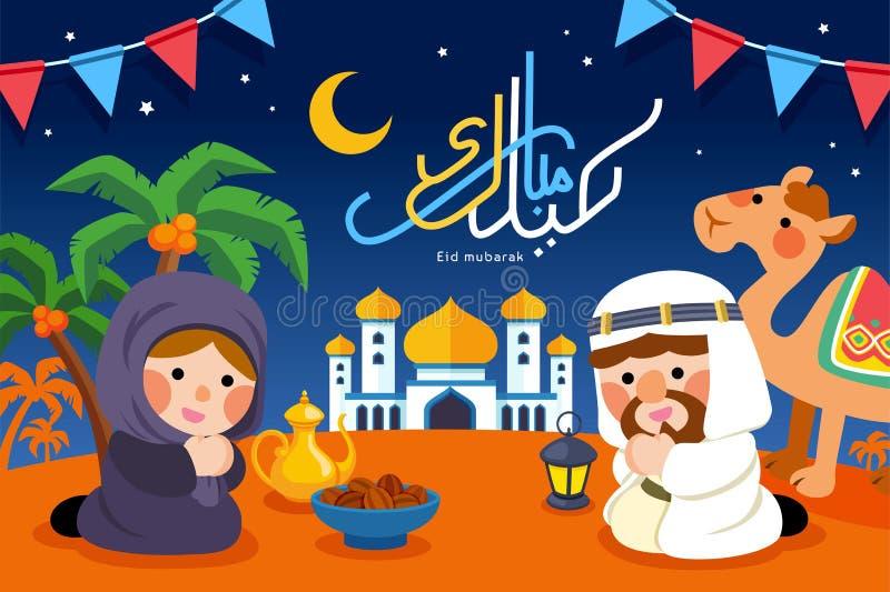 Projeto liso de Mubarak do eid bonito ilustração do vetor