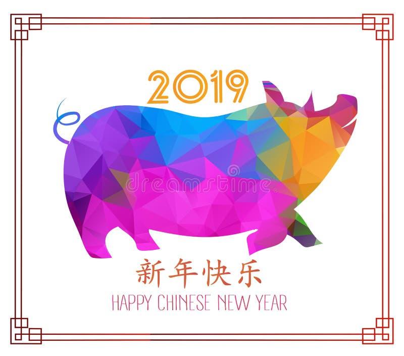 Projeto poligonal do porco para a celebração chinesa do ano novo, ano novo chinês feliz 2019 anos do porco Meio dos caráteres chi ilustração do vetor
