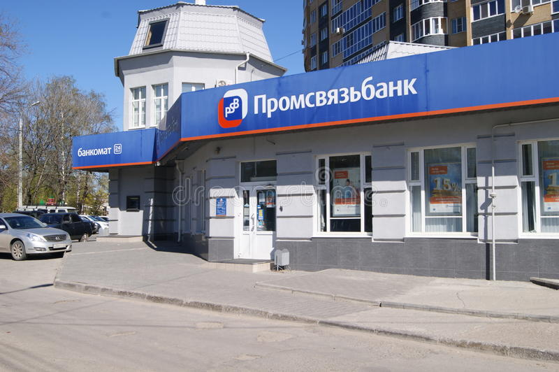 Promsvyazbank 免版税库存照片